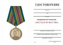 Удостоверение к награде Медаль «Памяти войнов локальных конфликтов. Честь и мужество» с бланком удостоверения