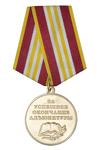 Медаль ФС ВНГ «За успешное окончание Адъюнктуры» с бланком удостоверения