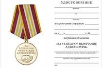 Удостоверение к награде Медаль ФС ВНГ «За успешное окончание Адъюнктуры» с бланком удостоверения