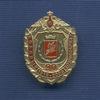 Знак «90 лет Военным комиссариатам МО РФ»