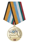 Медаль «295 лет Каспийской флотилии» с бланком удостоверения