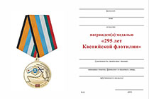 Удостоверение к награде Медаль «295 лет Каспийской флотилии» с бланком удостоверения