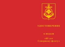 Купить бланк удостоверения Медаль «85 лет Северному флоту» с бланком удостоверения
