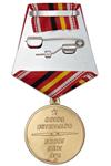 Медаль «Ветеран ГСВГ» с бланком удостоверения