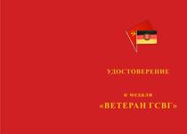 Купить бланк удостоверения Медаль «Ветеран ГСВГ» с бланком удостоверения