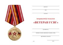 Удостоверение к награде Медаль «Ветеран ГСВГ» с бланком удостоверения