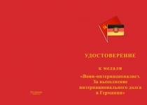 Купить бланк удостоверения Медаль «Воин-интернационалист (За выполнение интернац. долга в Германии)» с бланком удостоверения