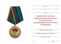 Удостоверение к награде Медаль «Воин-интернационалист (За выполнение интернац. долга в Германии)» с бланком удостоверения