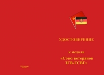 Купить бланк удостоверения Медаль «Союз ветеранов ЗГВ-ГСВГ» с бланком удостоверения