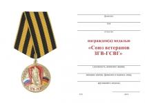 Удостоверение к награде Медаль «Союз ветеранов ЗГВ-ГСВГ» с бланком удостоверения