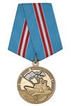 Медаль «80 лет 140 узлу связи Тихоокеанского флота» с бланком удостоверения