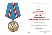 Удостоверение к награде Медаль «80 лет 140 узлу связи Тихоокеанского флота» с бланком удостоверения