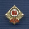 Знак «65 лет Екатеринбургскому Суворовскому ВУ»