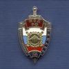 Знак «90 лет Хозяйственной службе МВД России»