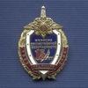 Знак «15 лет МОБ МВД России»