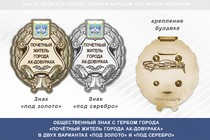 Общественный знак «Почётный житель города Ак-Довурака Республики Тыва»