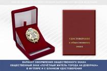 Купить бланк удостоверения Общественный знак «Почётный житель города Ак-Довурака Республики Тыва»