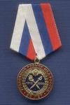 Медаль МВД РФ «90 лет уголовному розыску МВД РФ»
