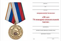 Удостоверение к награде Медаль «30 лет 74 пожарно-спасательной части г. Екатеринбург» с бланком удостоверения