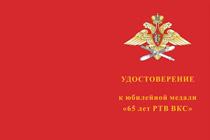 Медаль «65 лет РТВ ВКС» с бланком удостоверения