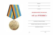 Удостоверение к награде Медаль «65 лет РТВ ВКС» с бланком удостоверения