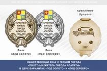 Общественный знак «Почётный житель города Апатиты Мурманской области»