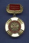 Знак «15 лет Казначейству России. Почетный работник»