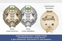 Общественный знак «Почётный житель города Аргун Чеченской республики»