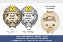 Общественный знак «Почётный житель города Арзамаса Нижегородской области»