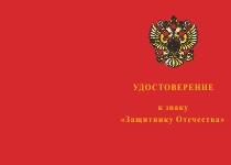 Купить бланк удостоверения Знак «Защитнику Отечества» (белый) с бланком удостоверения