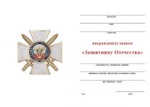 Удостоверение к награде Знак «Защитнику Отечества» (белый) с бланком удостоверения