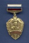 Знак «Отличник погранслужбы РФ» I степени
