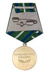Удостоверение к награде Медаль «295 лет Прокуратуре России» с бланком удостоверения