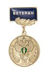 Медаль «295 лет Прокуратуре России. Ветеран» с бланком удостоверения