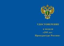 Купить бланк удостоверения Медаль «295 лет Прокуратуре России. Ветеран» с бланком удостоверения