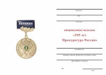 Удостоверение к награде Медаль «295 лет Прокуратуре России. Ветеран» с бланком удостоверения