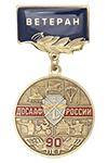 Медаль «90 лет ДОСААФ России. Ветеран» с бланком удостоверения