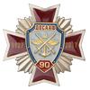 Знак 2-уровневый «90 лет ДОСААФ России»