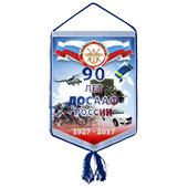Вымпел «90 лет ДОСААФ России»