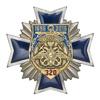 Знак двух-уровневый «320 лет Военно-морскому флоту России»