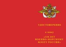 Купить бланк удостоверения Знак двух-уровневый «320 лет Военно-морскому флоту России» на колодке с бланком удостоверения
