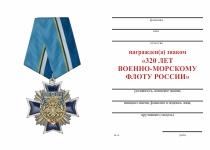 Удостоверение к награде Знак двух-уровневый «320 лет Военно-морскому флоту России» на колодке с бланком удостоверения