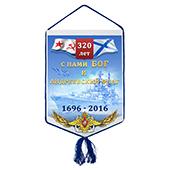 Вымпел «320 лет ВМФ»