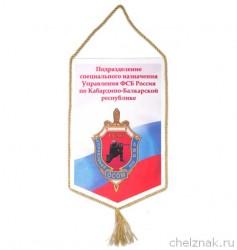 Вымпел «Подразделение специального назначения УФСБ России по КБР»