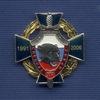 Знак «15 лет ОСН «Ирбис» УФСИН по Республике Тыва»