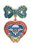 Знак «Жене десантника» с бланком удостоверения