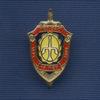 Знак «15 лет УВД Эвенкийского АО»