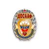 Нагрудный знак «ДОСААФ России 90 лет» с бланком удостоверения