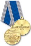 Медаль «270 лет дорожной отрасли России»