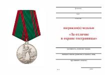 Удостоверение к награде Медаль «За отличие в охране госграницы и в честь 95-летия ПВ» с бланком удостоверения